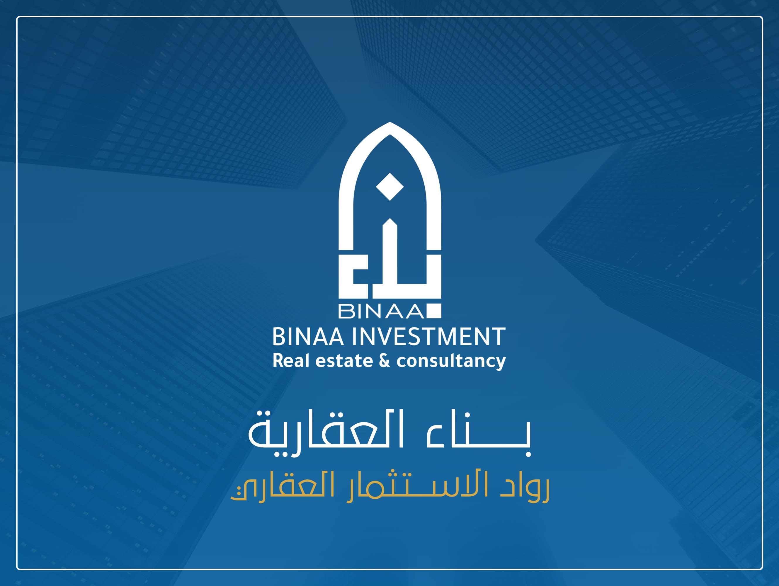 Binaa Investment Company