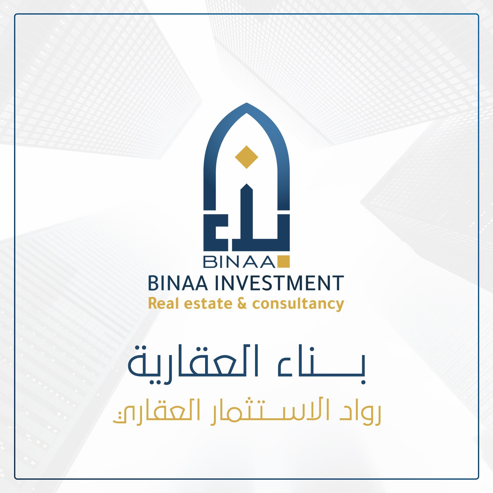Binaa Investment