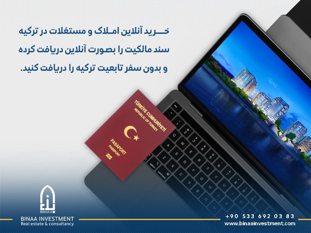 خرید آنلاین املاک و مستغلات در ترکیه | سند مالکیت را بصورت آنلاین دریافت کرده و بدون سفر تابعیت ترکیه را دریافت کنید.