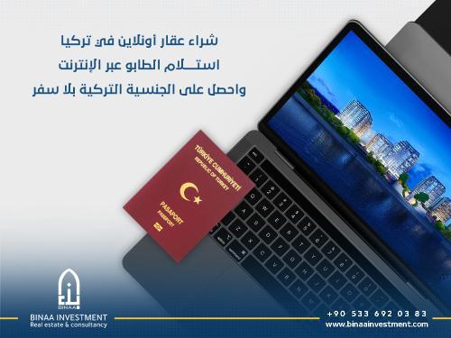 شراء عقار أونلاين في تركيا | استلم الطابو عبر الإنترنت، واحصل على الجنسية التركية بلا سفر